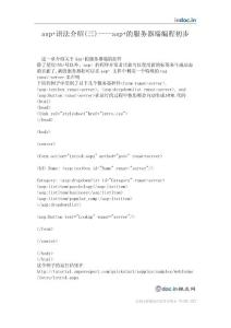 ASP语法 基础入门