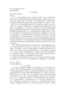 现代大学英语精读6课文翻译
