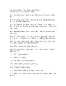 中华人民共和国海关关于报关员资格考试的管理规定
