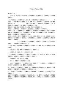 ANA袁方《社会学方法教程》笔记(精 品)【策..