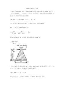 基础工程_中国建筑工业出版..