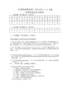 (xx)2010年(秋)计算机网络原理参考答案及评分标准B卷