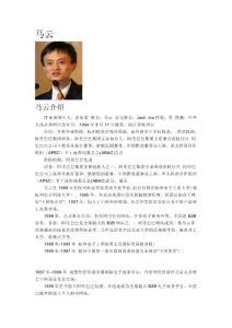 中国著名IT人物