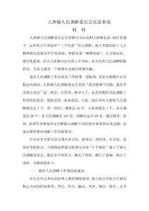 大唐镇人民调解委员会先进事迹