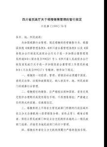 四川省民政厅关于塔陵销售管理的暂行规定