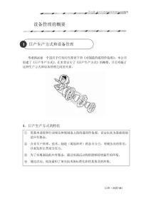 ★★★★★日产-点检润滑中文001-056
