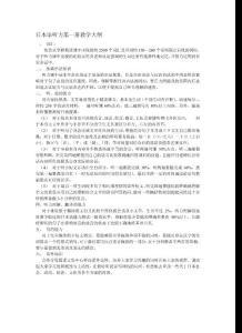 日本语听力第一册教学大纲