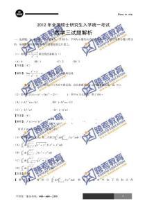 2012考研数学三真题 解析