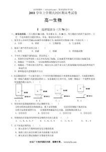 广东省广州市天河区11-12学年高一上学期期末考试题生物