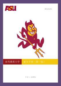 亚利桑那州立大学中国新生手册(偏本科)