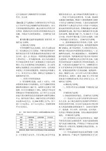 辽宁边境地区与朝鲜的经贸..