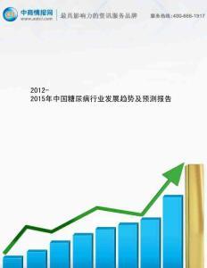 2012-2015年中国糖尿病行业发展趋势及预测报告
