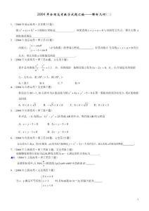 高考汇编试题07-汇编2(10套..