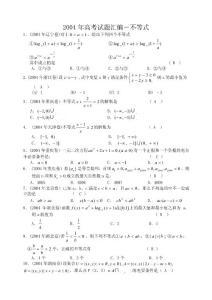 06-2004高考汇编—不等式