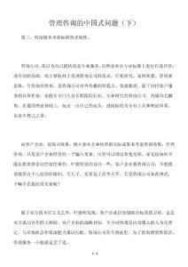 管理咨询的中国式问题