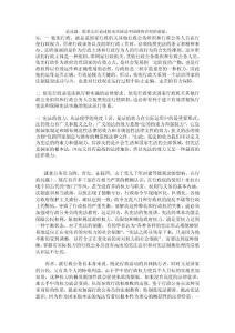 原创联系实际论述依宪治国是中国政府治理的前提6