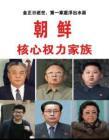 朝鲜核心权力家族《世界博览》2012年第01期