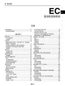 日产轩逸维修手册-EC1