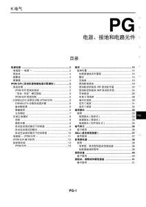 日产轩逸维修手册-PG