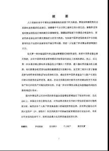 中国养老基金保值增值管理..
