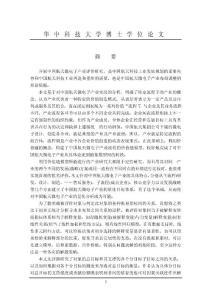 中国航天微电子产业评价研..