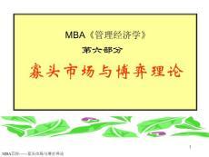 史上最全MBA资料大全!!