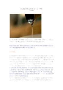 日本酒酝酿方法