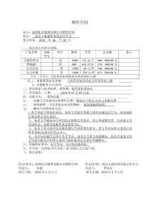 深圳比尔服饰有限公司销售合同