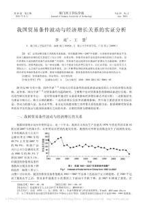 我国贸易条件波动与经济增长关系的实证分析