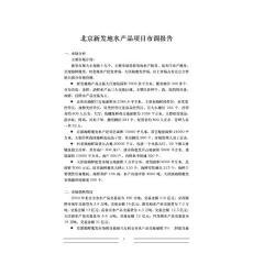 北京新发地水产品项目市调..