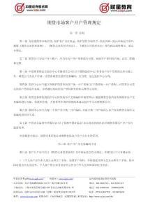 期货市场客户开户管理规定---中国证券考试网