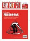 [整刊]《理财周刊》2012年2月6日