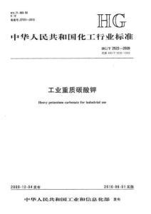 化工产品质量标准