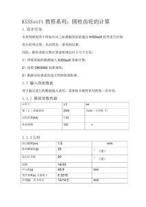 驗證圓柱齒輪的KISSsoft中文基礎教程
