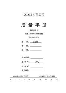 质量管理体系手册(含程序)