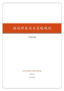 游戏研发项目策略规划.pdf