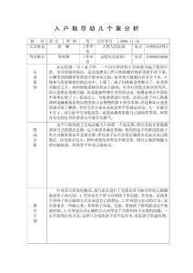 入户指导幼儿个案分析(1)