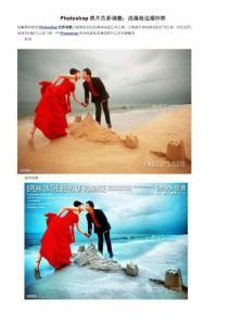 PS教程:浪漫海边婚纱照