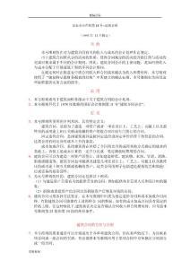 国际会计准则第11号建造合同  精编版