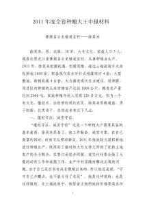 [演讲致辞]2011年度全省种粮大王申报材料