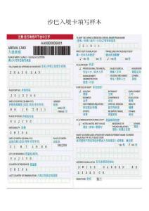 沙巴入境卡填写样本