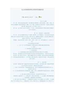 九江市房改出售公有住房实施办法