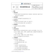 ××实业有限公司供应商管理办法