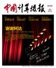 [整刊]《中国计算机报》2012年2月13日