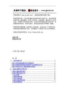 龙海大厦营销策  划方案【..
