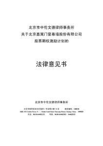 嘉寓股份:北京市中倫文德律師事務所關于公司股票期權激勵計劃的法律意見書