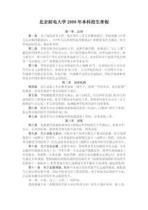北京邮电大学2009年本科招生章程