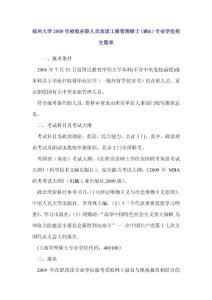 郑州大学2009年招收在职人..