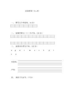 小学一年级语文上册汉语拼音练习题