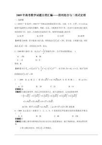 2009年高考数学试题分类汇编--排列组合与二项式定理